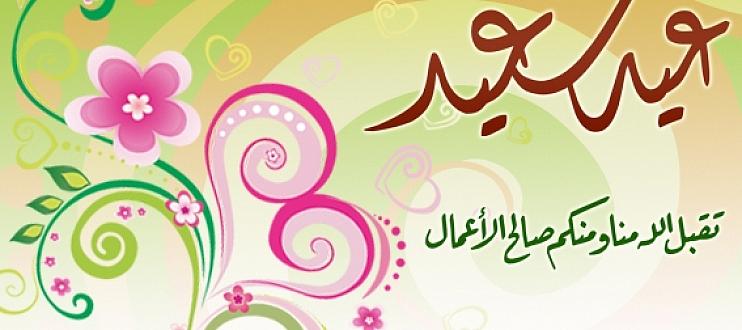 eid mubark